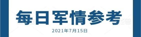 中华每日军情参考210715