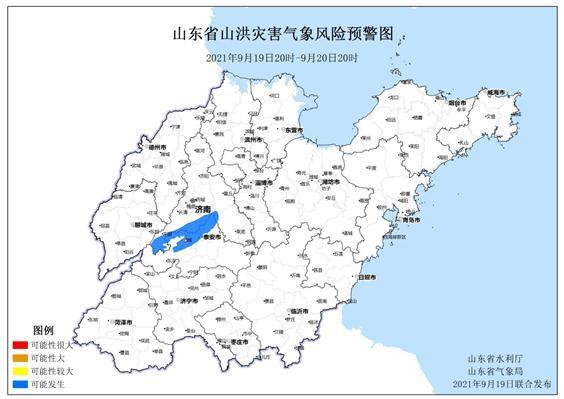 山东省发布山洪灾害气象预警