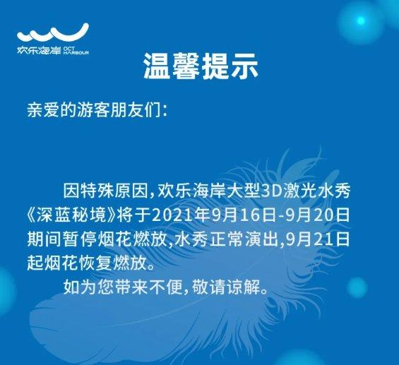 深圳欢乐海岸中秋期间有烟花秀表演观看吗?(附购票入口)
