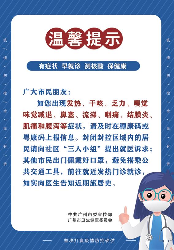 四个清零!广州本轮新冠疫情在院病例全部出院!