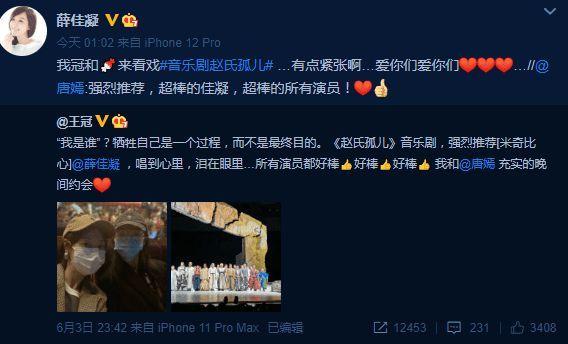 胡歌看薛佳凝音乐剧被猜复合 否认:导演是自己朋友