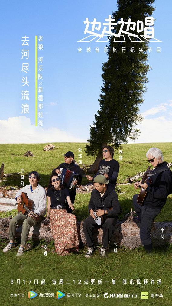 山河是最好的舞台!全球音乐旅行纪实节目《边走边唱》8月17日悦耳上线