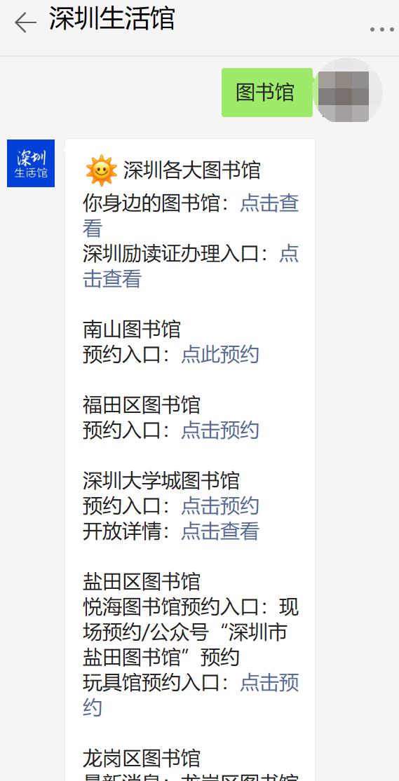2021深圳光明区图书馆楼村三月风服务点暂停开放详情