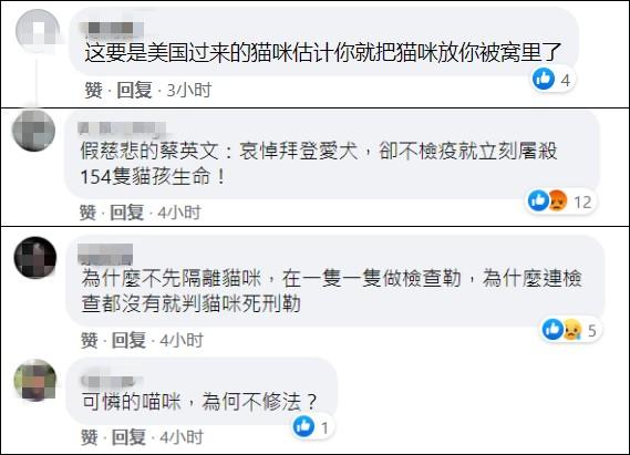 蔡英文中元节为台湾祈福 评论区却翻车了