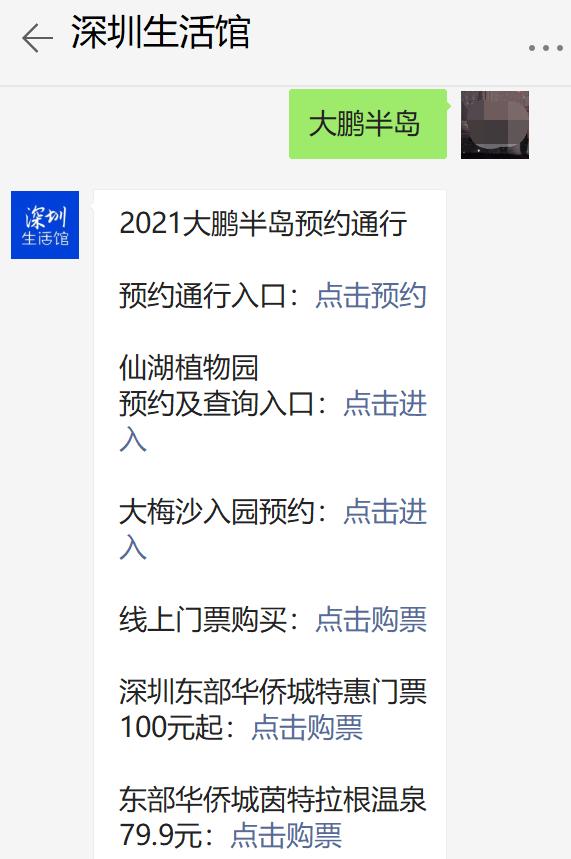 2021五一劳动节期间深圳全市网红景点绿色出行指南