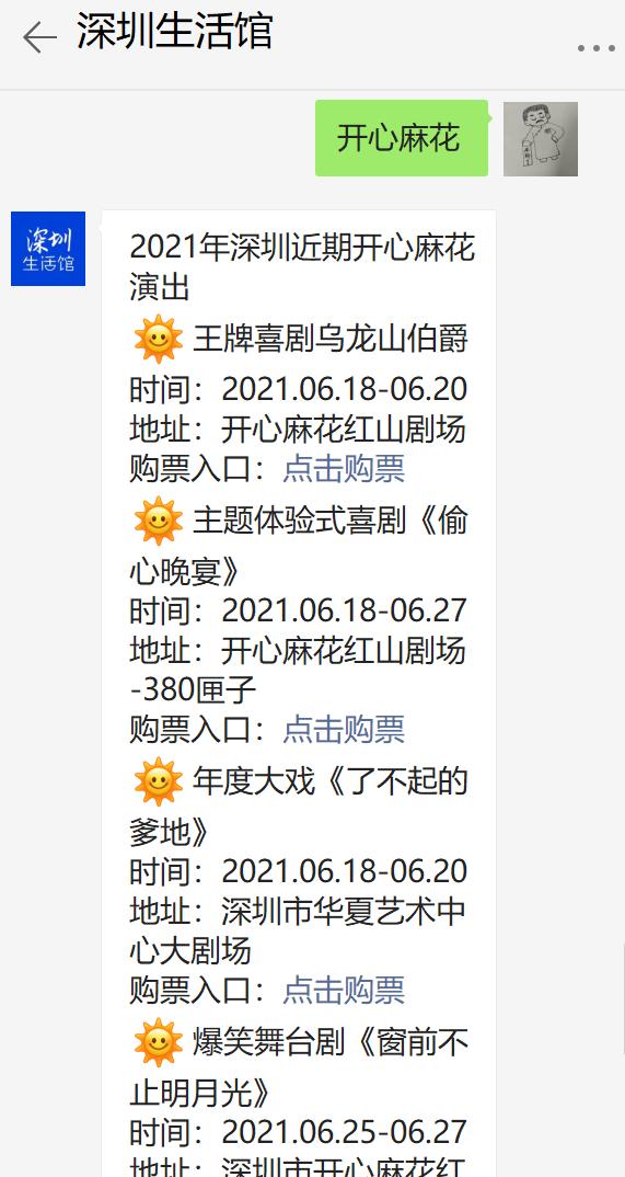 深圳6月份开心麻花有什么演出?共有多少场?