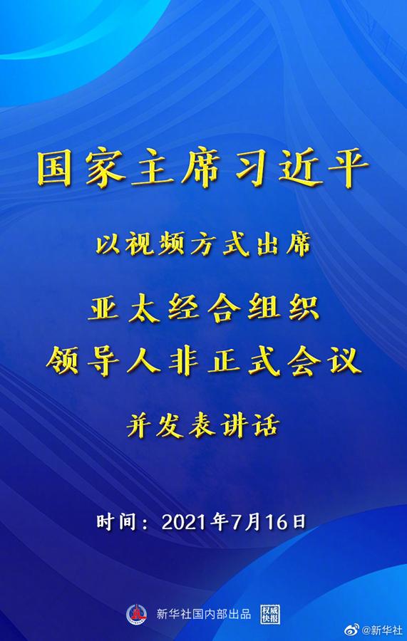 权威快报 | 习近平出席亚太经合组织领导人非正式会议并发表讲话