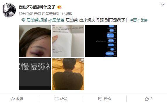 疑遭屈楚萧家暴的前女友晒录音证据称受到威胁 视频