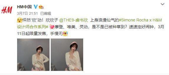 H&M抵制新疆棉花 代言人黄轩停止与其合作