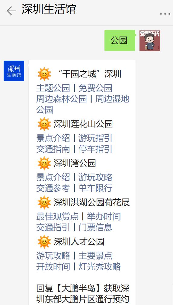 深圳2021年端午节假期出行游玩温馨提醒