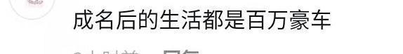 岳云鹏坐豪车现身亲戚婚礼 说错话疑曝光三胎儿子
