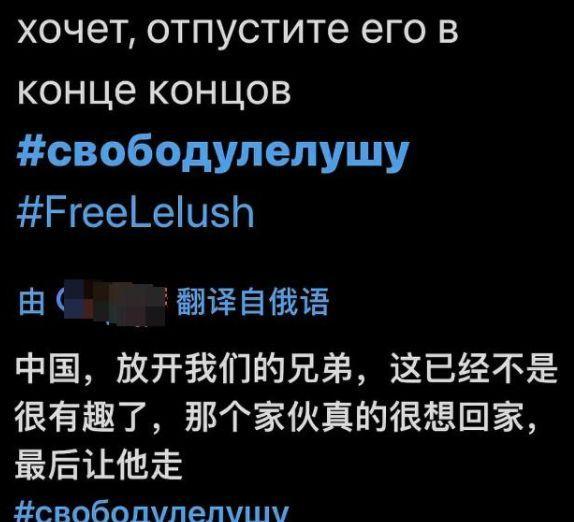 利路修下班成功 俄罗斯驻华大使馆发文恭喜