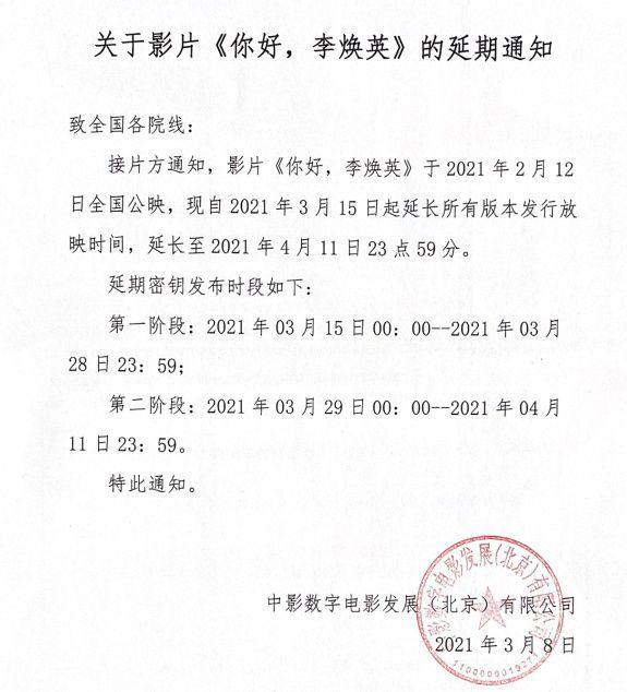 《你好,李焕英》延长上映至4月11日 票房已破51亿