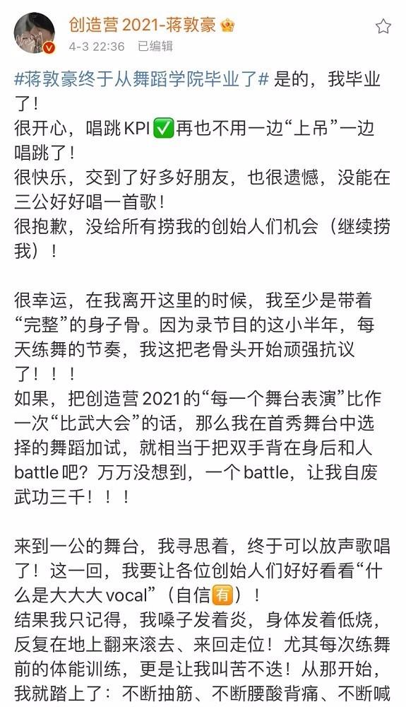 创造营2021蒋敦豪毕业 喊话要在更大舞台相遇