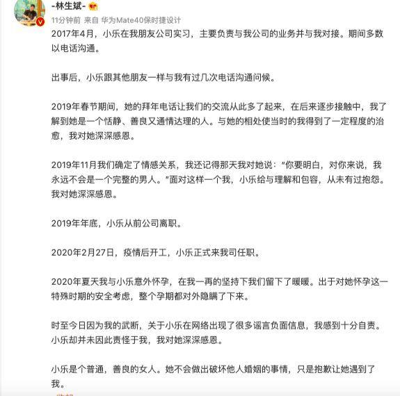 林生斌回应与小乐传闻:2019年11月确定关系