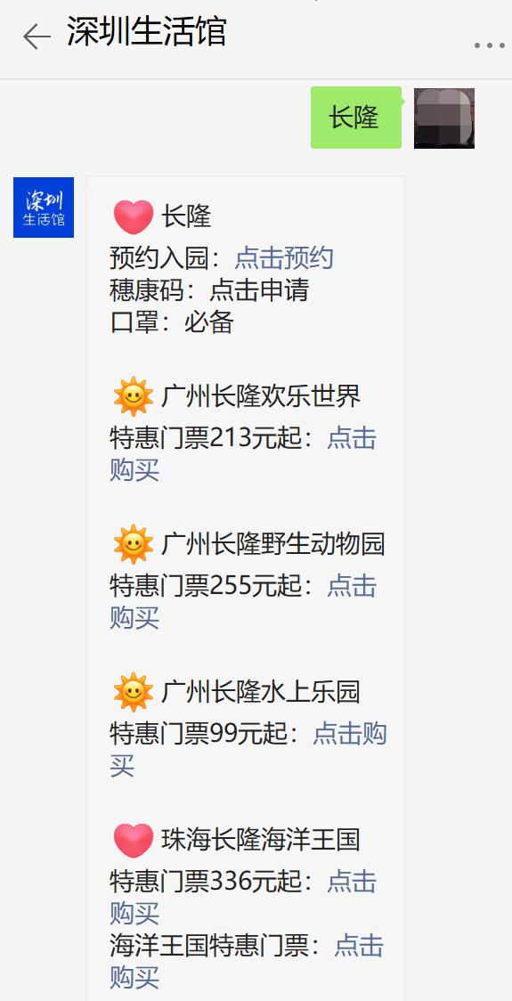2021五一广州长隆门票哪里买有优惠?(附购票入口)