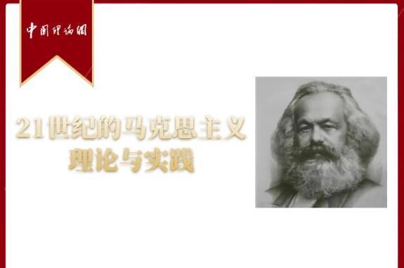 21世纪的马克思主义理论与实践  提高领导干部的辩证思维能力(上)