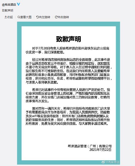 郑州高铁站希岸酒店涨价到2888 酒店致歉