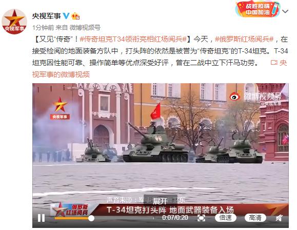"""又见""""传奇""""!传奇坦克T34领衔亮相红场阅兵"""