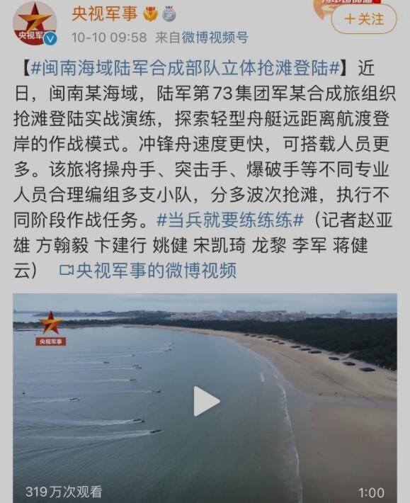 闽南抢滩登陆、近距反击…台媒紧盯解放军近日画面