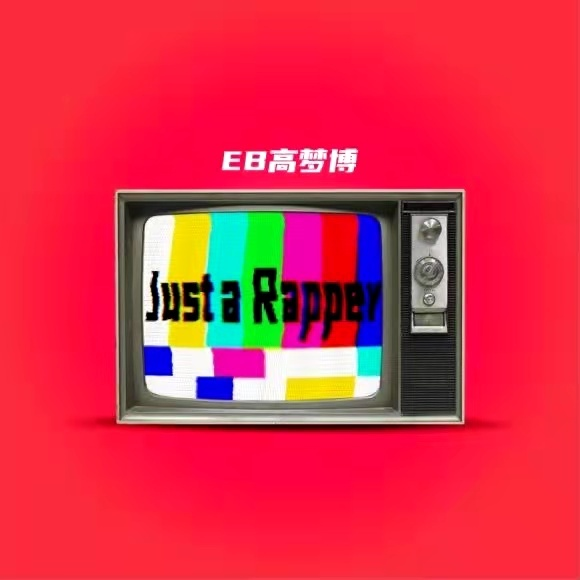 EB高梦博携新单曲「Just a Rapper」回归