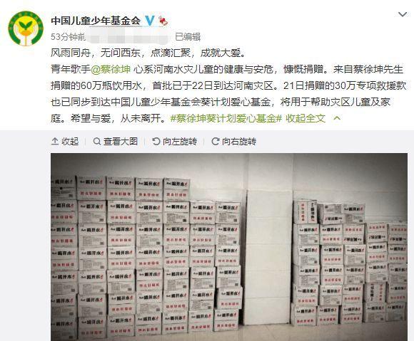 加油!蔡徐坤捐赠30万元和60万瓶饮用水驰援河南