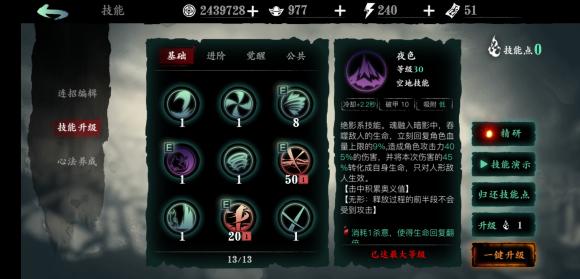 影之刃3黑魔伤绝影技能链及装备搭配攻略
