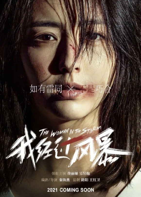 佟丽娅最新电影《我经过风暴》杀青 聚集家暴