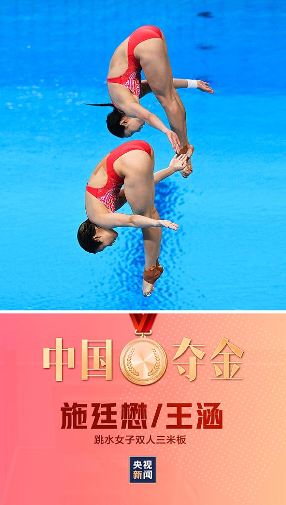 中国第四金!跳水梦之队开启摘金模式→