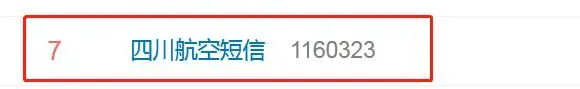 """""""五一""""出行在即,四川航班却突然取消?乌龙短信造成的损失谁来承担?"""