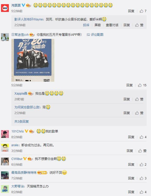 虾米音乐正式宣布关停 在最后一天所有人的日推歌单都相同