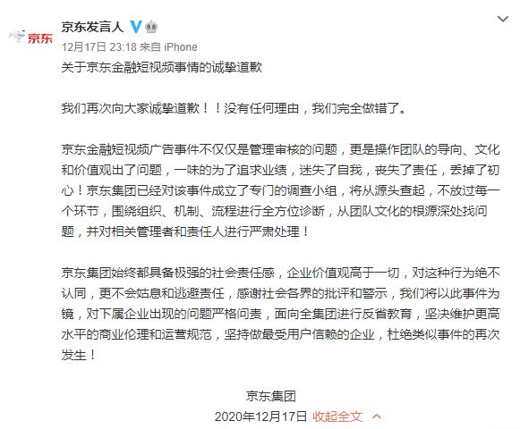 京东再次为低俗广告道歉:迷失自我 丢失初心