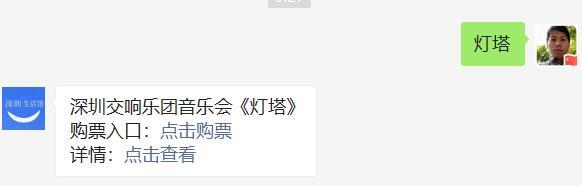 深圳交响乐团音乐会《灯塔》在哪里演出(附购票入口)