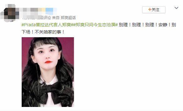 张恒自曝在美国照顾俩孩子 郑爽粉丝:与爽无关