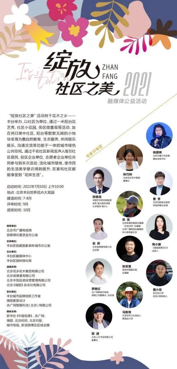 """2021""""绽放社区之美""""融媒体公益活动启动"""