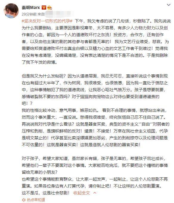 """疑张恒朋友发文反对代孕 曾爆料郑爽""""绿""""了男方"""