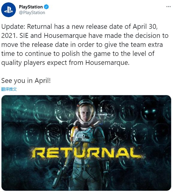 PS5独占游戏《Returnal》延期至4月30日发售 需要更多时间对本作进行打磨