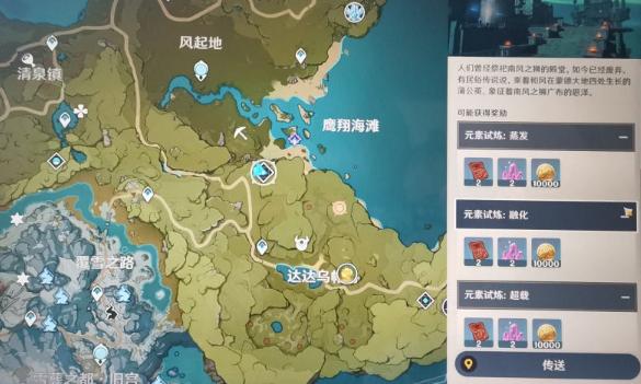 原神南风之狮的庙宇更新奖励介绍
