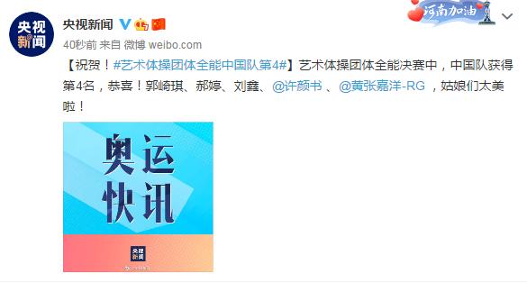 祝贺!艺术体操团体全能中国队第4