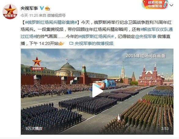 往年俄罗斯红场阅兵精彩集锦