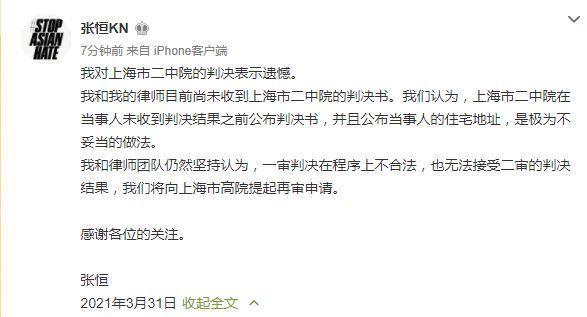 张恒回应被判赔郑爽2千万:无法接受 将提起再审