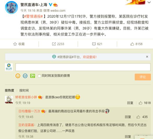 """迎来""""水逆期"""" 游族网络再陷""""高管投毒""""罗生门"""