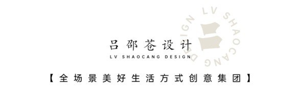 吕邵苍设计丨22年东方人文,一程山水 一路东西