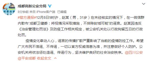 男子在一微信群内散布成都封城谣言被拘5日