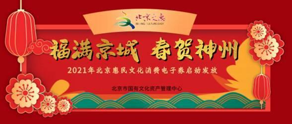 文惠券2月10日提前发放!在京市民群众过个精彩文化年