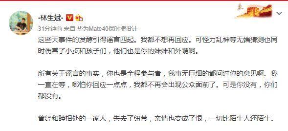 林生斌指责小贞哥哥:人心叵测 孩子是我最后的底线