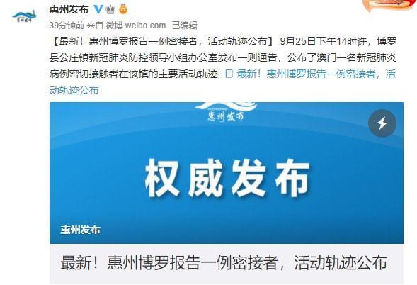 广东惠州博罗一例密接者活动轨迹通告 江门发现澳门确诊病例关联人员