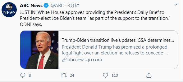 美媒:白宫批准向拜登团队提供总统每日简报