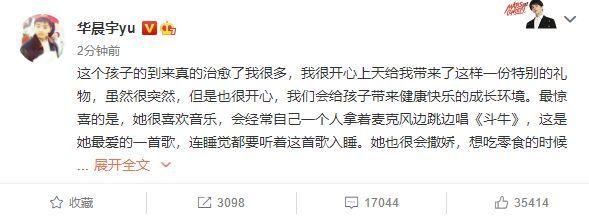 """华晨宇承认和张碧晨已婚生子!在不知情中""""喜当爹""""!"""