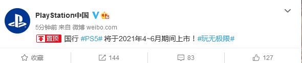 索尼互娱:尽可能让PS5国行在今年4月至6月间发售